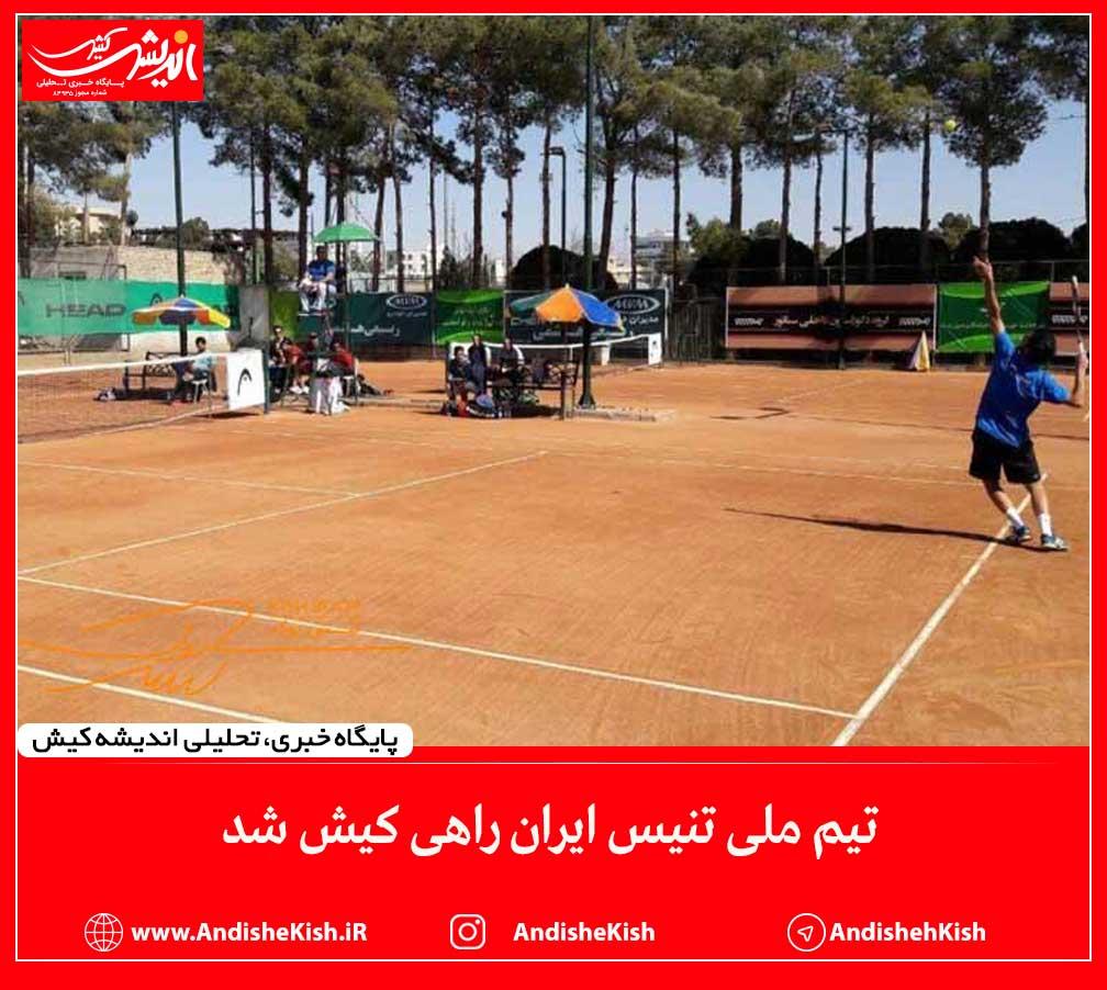 تیم ملی تنیس ایران راهی کیش شد