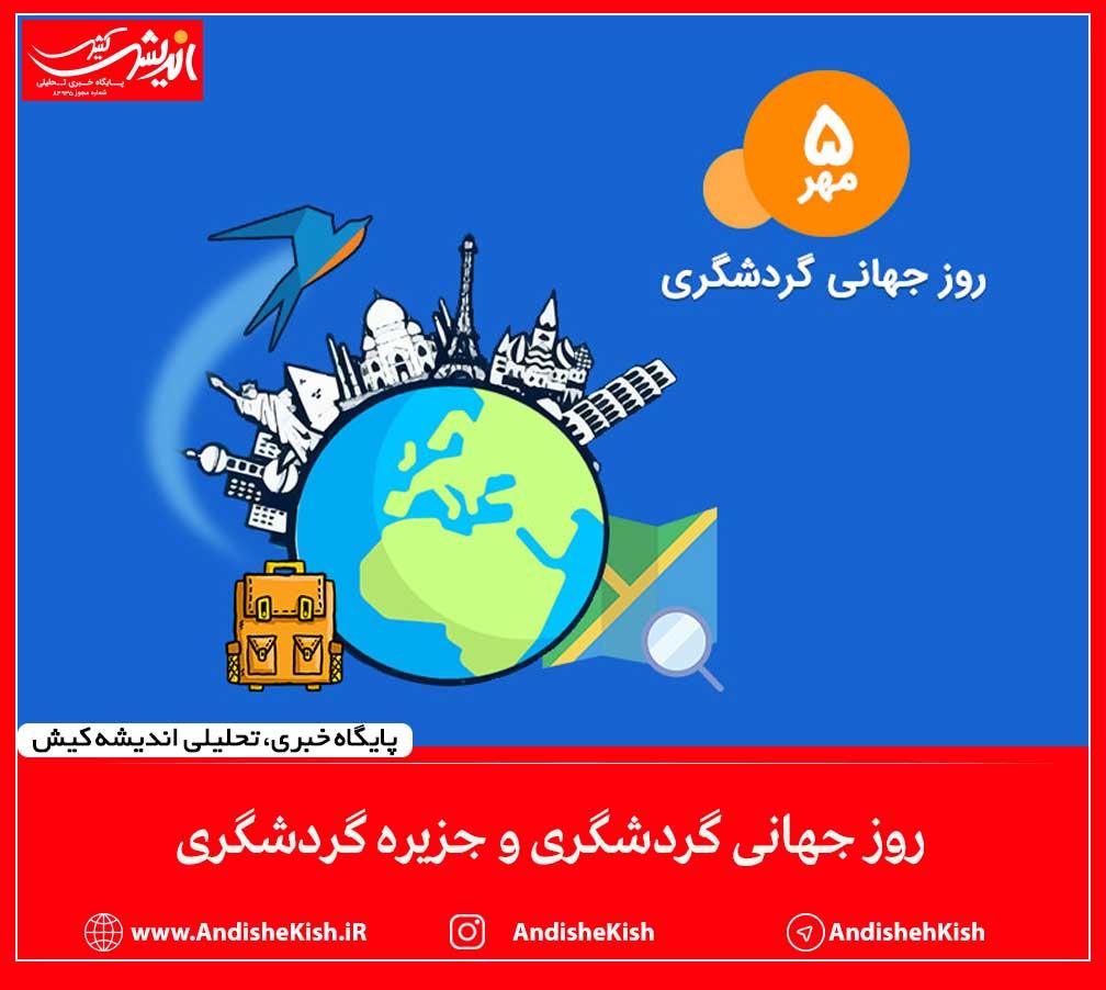 روز جهانی گردشگری و جزیره گردشگری