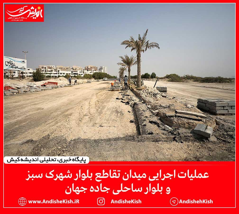عملیات اجرایی میدان تقاطع بلوار شهرک سبز و بلوار ساحلی جاده جهان