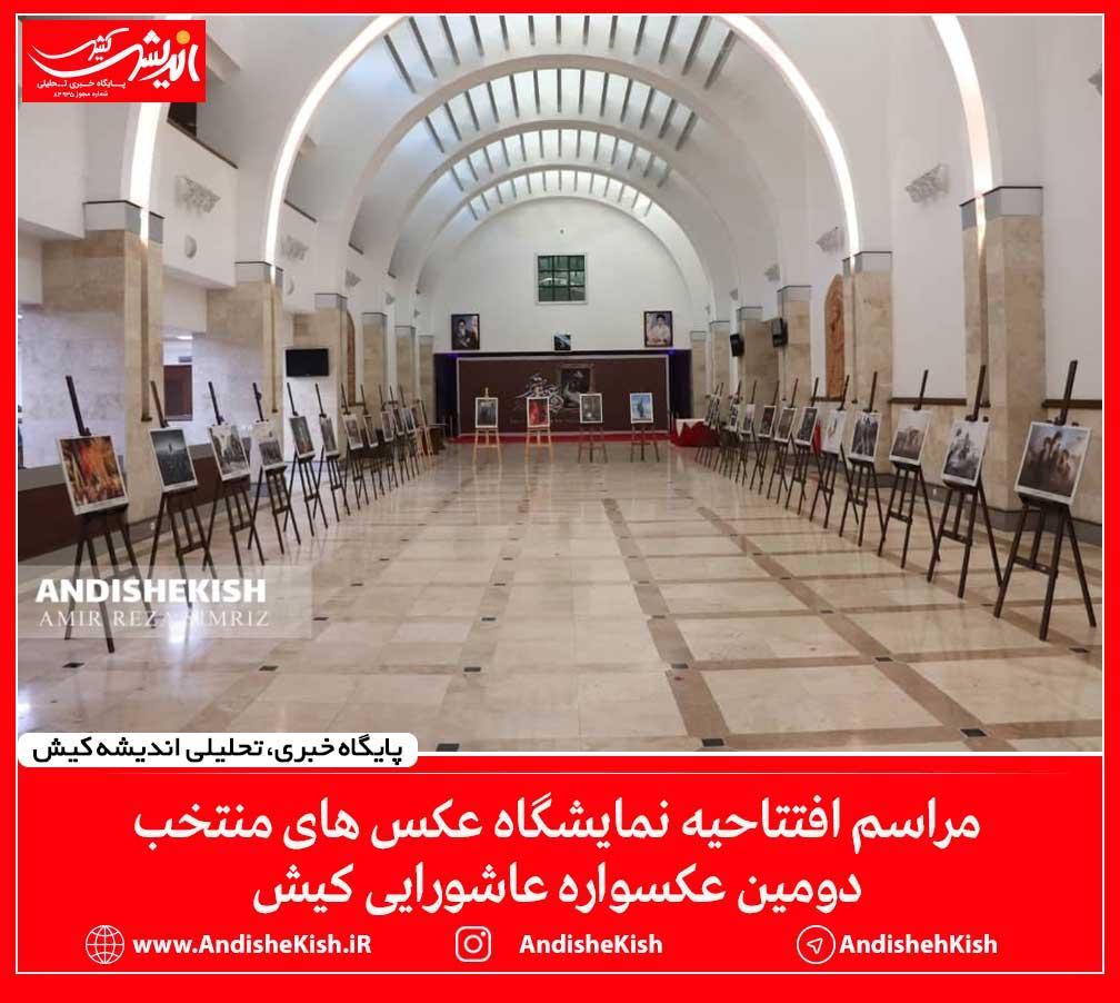 گزارش تصویری: مراسم افتتاحیه نمایشگاه عکس های منتخب دومین عکسواره عاشورایی کیش/عکس: امیررضا سیم ریز