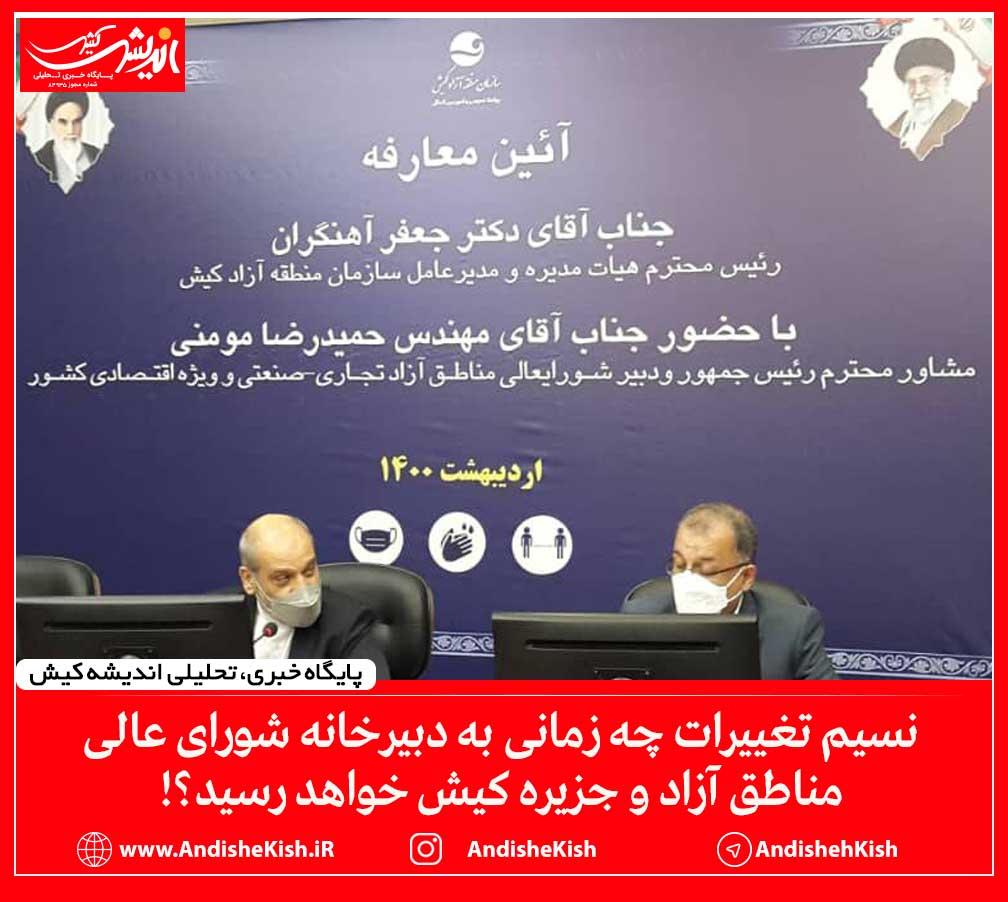 نسیم تغییرات چه زمانی به دبیرخانه شورای عالی مناطق آزاد و جزیره کیش خواهد رسید؟!