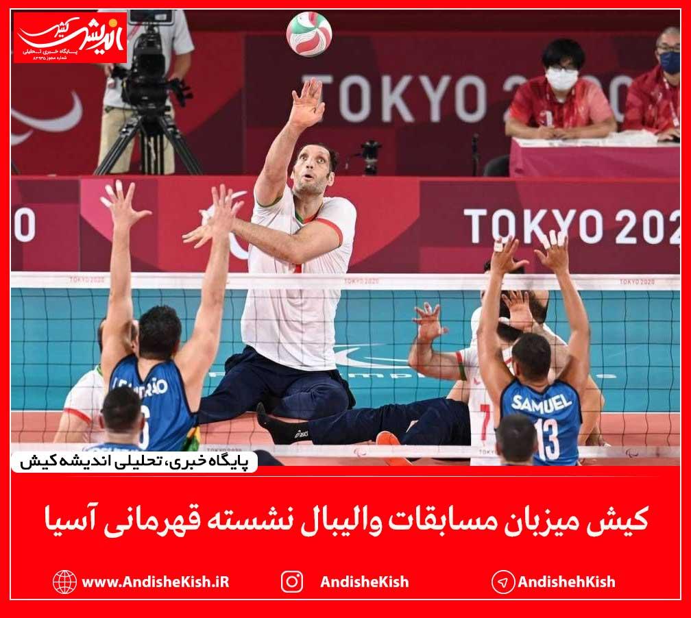 کیش میزبان مسابقات والیبال نشسته قهرمانی آسیا