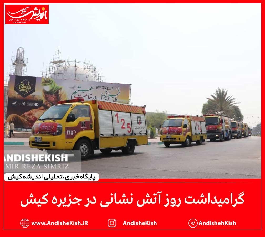 گزارش تصویری: گرامیداشت روز آتش نشانی در جزیره کیش/عکس : امیررضا سیم ریز