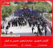 گزارش تصویری : مراسم اربعین حسینی در کیش/ عکس : امیررضا سیم ریز