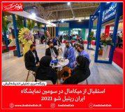 استقبال از میکامال در سومین نمایشگاه ایران ریتیل شو ٢٠٢١