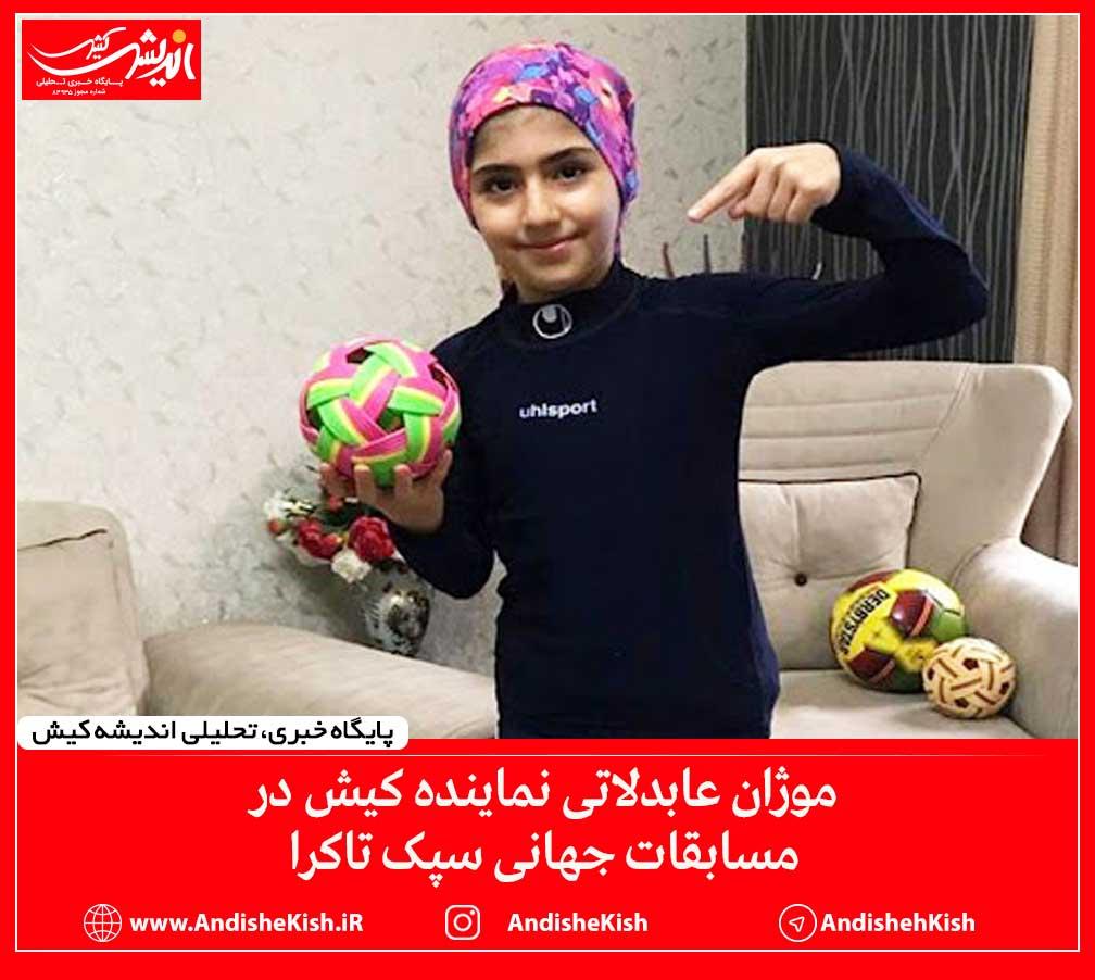 موژان عابدلاتی نماینده کیش در مسابقات جهانی سپک تاکرا