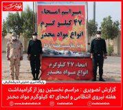 گزارش تصویری : مراسم نخستین روز از گرامیداشت هفته نیروی انتظامی و امحای ۴۷ کیلوگرم مواد مخدر/ عکس : امیررضا سیم ریز